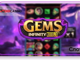 Gems Infinity Reels - Yggdrasil