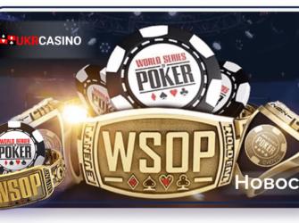 Андрей Держипильский выиграл золотой браслет WSOP
