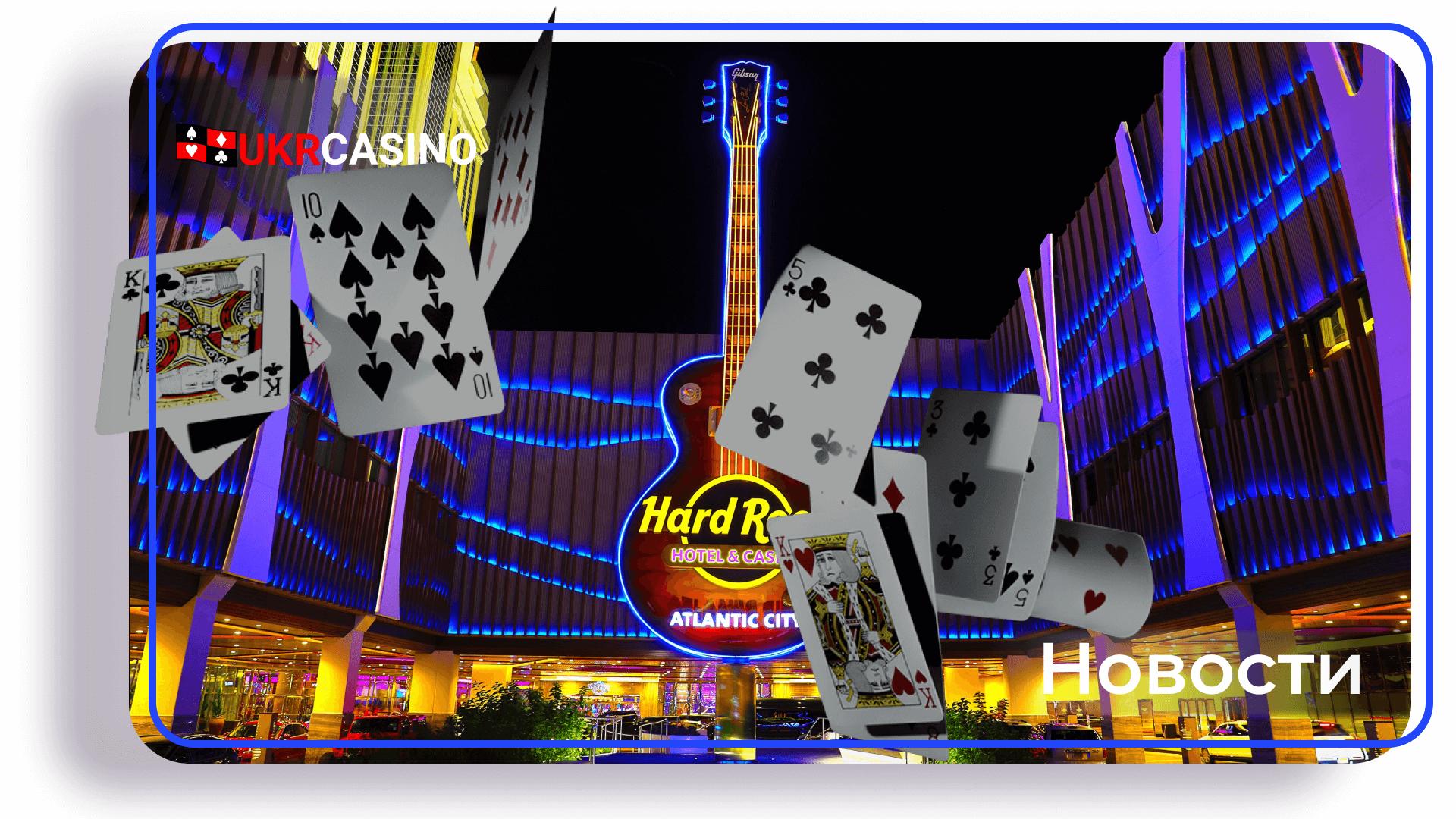 Житель Америки сорвал джекпот в блэкджек на игровом автомате в казино Атлантик-сити
