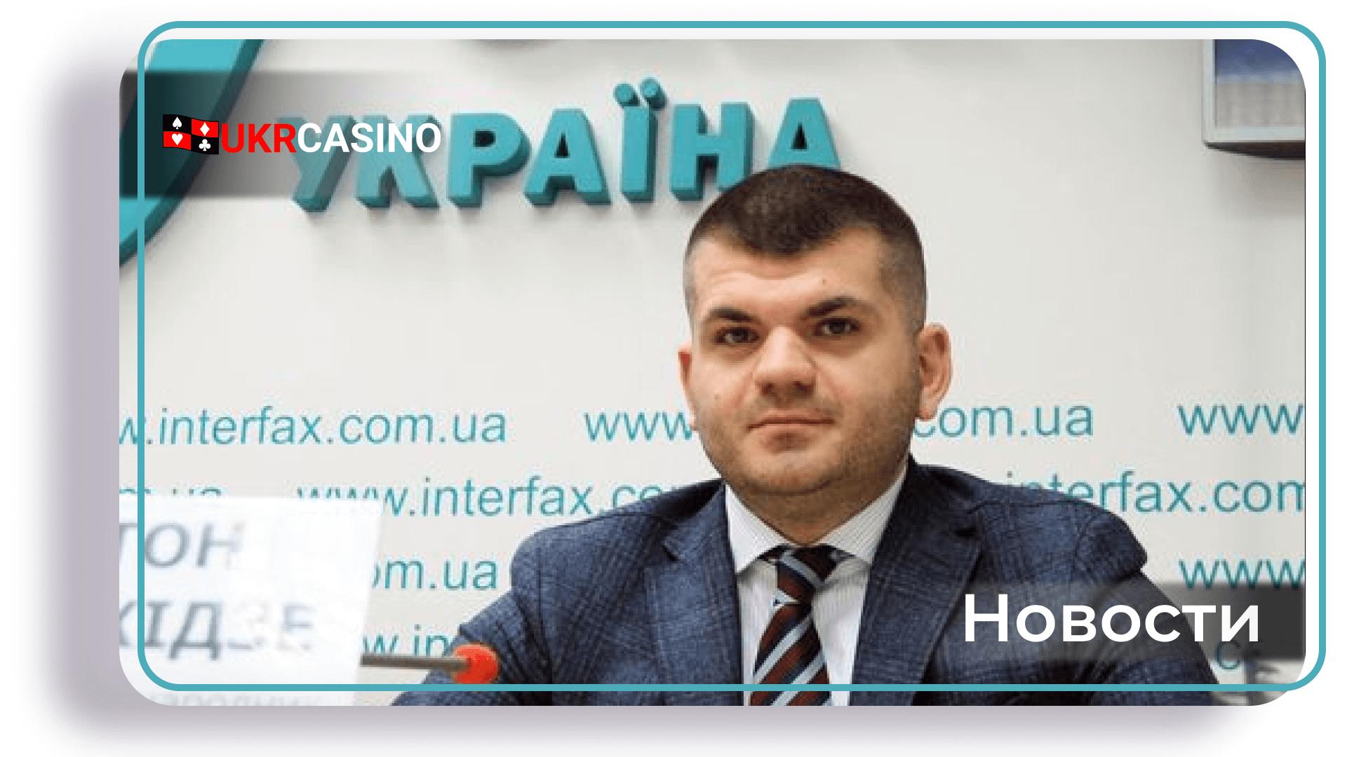Глава Всеукраинского совета гэмблинга рассказал о том, как государство может помочь развитию азартной индустрии в Украине