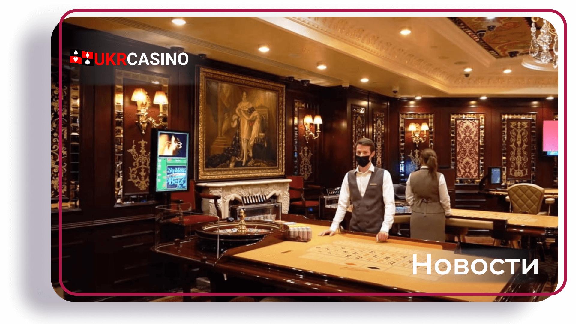 Как выглядит первое легальное казино Киева