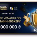Онлайн-казино PokerMatch проведёт 72 турнира, в которых будет разыграно более 22 миллионов гривен