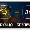 В онлайн-казино SlotsCity можно пройти верификацию с помощью цифровых документов Дія