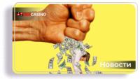 Полтавское казино заплатило 36 миллионов гривен в казну Украины