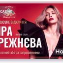 В Киеве пройдёт открытие международного казино Шангри Ла