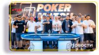 Итоги крутой покерной серии в Одессе