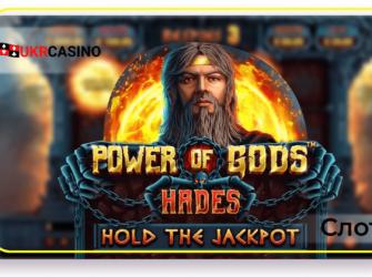 Power of Gods: Hades - Wazdan