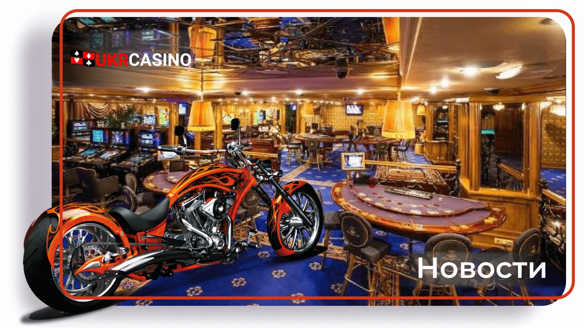 В одном из киевских казино в прошлою субботу разыграли мотоцикл стоимостью 440 тысяч гривен