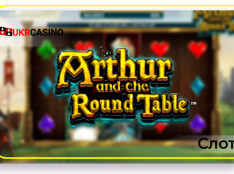 Arthur and the Round Table - WMS