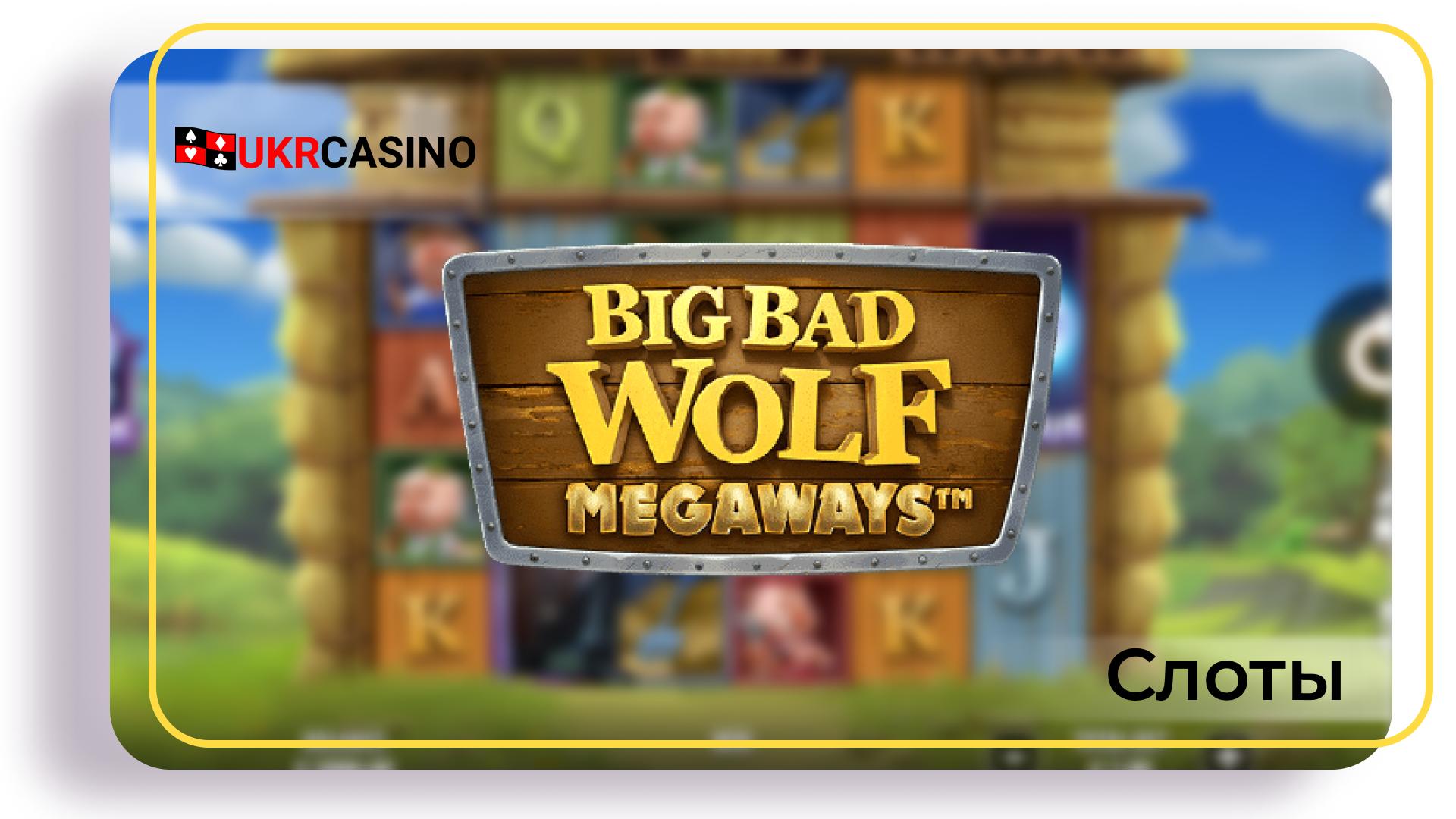 Big Bad Wolf Megaways - Quickspin