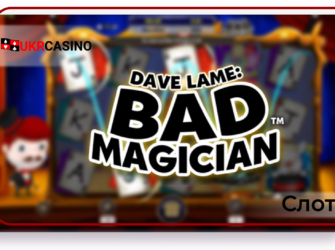 Dave Lame: Bad Magician - Scientific Games