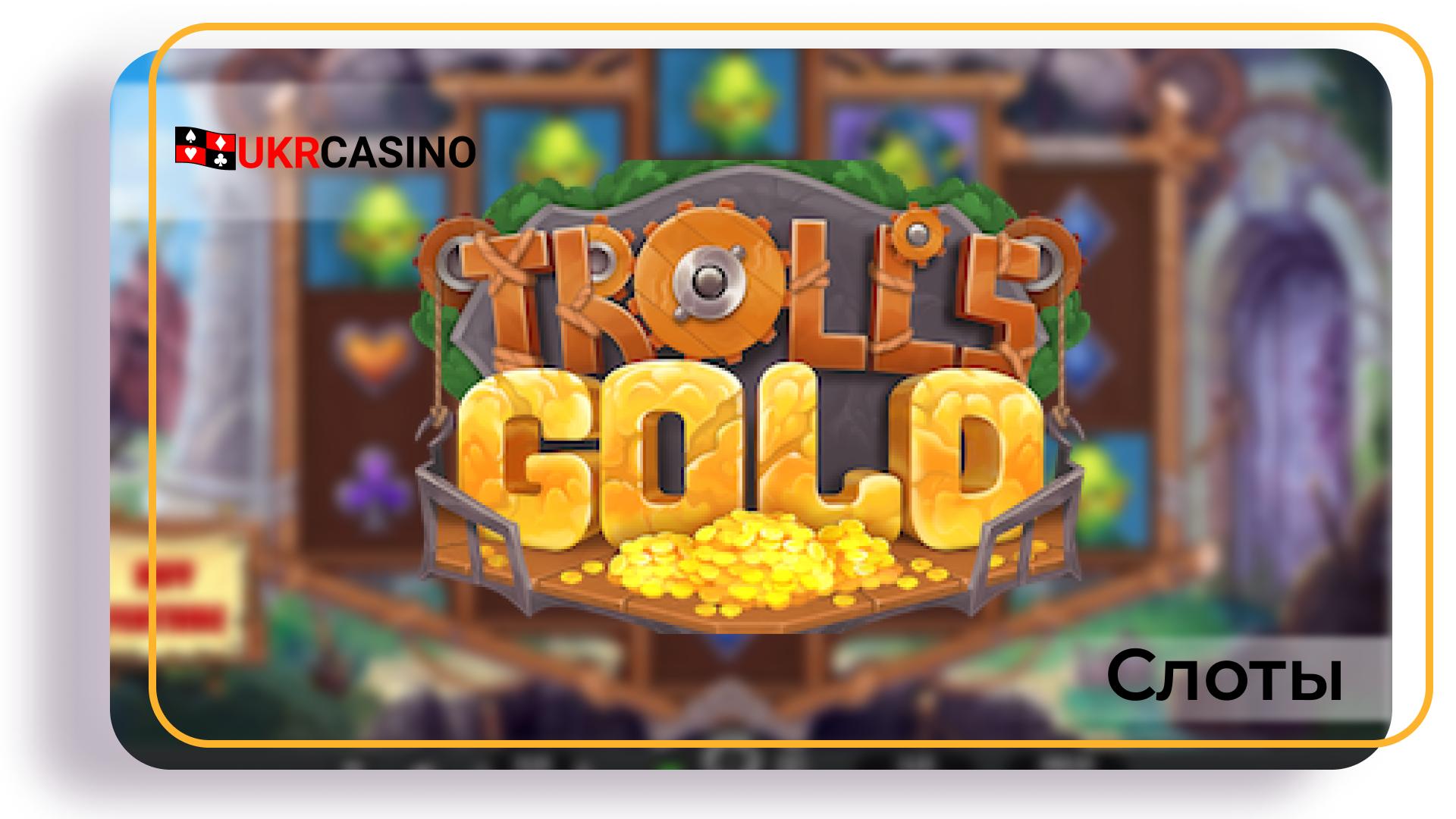 Trolls Gold - Relax Gaming