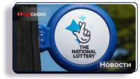 Житель Британии сорвал джекпот в национальной лотереи