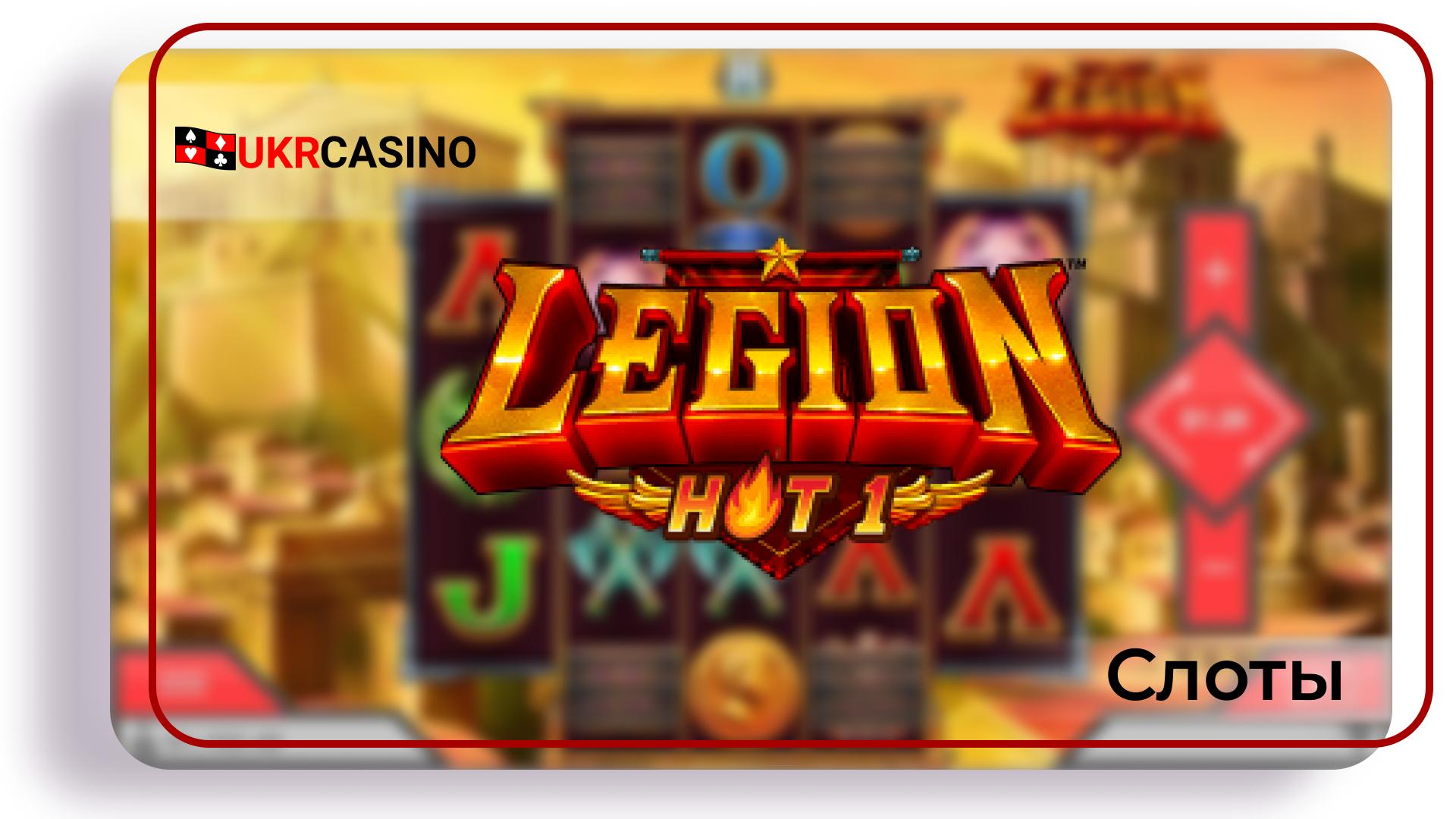 Legion-Hot 1 - Yggdrasil