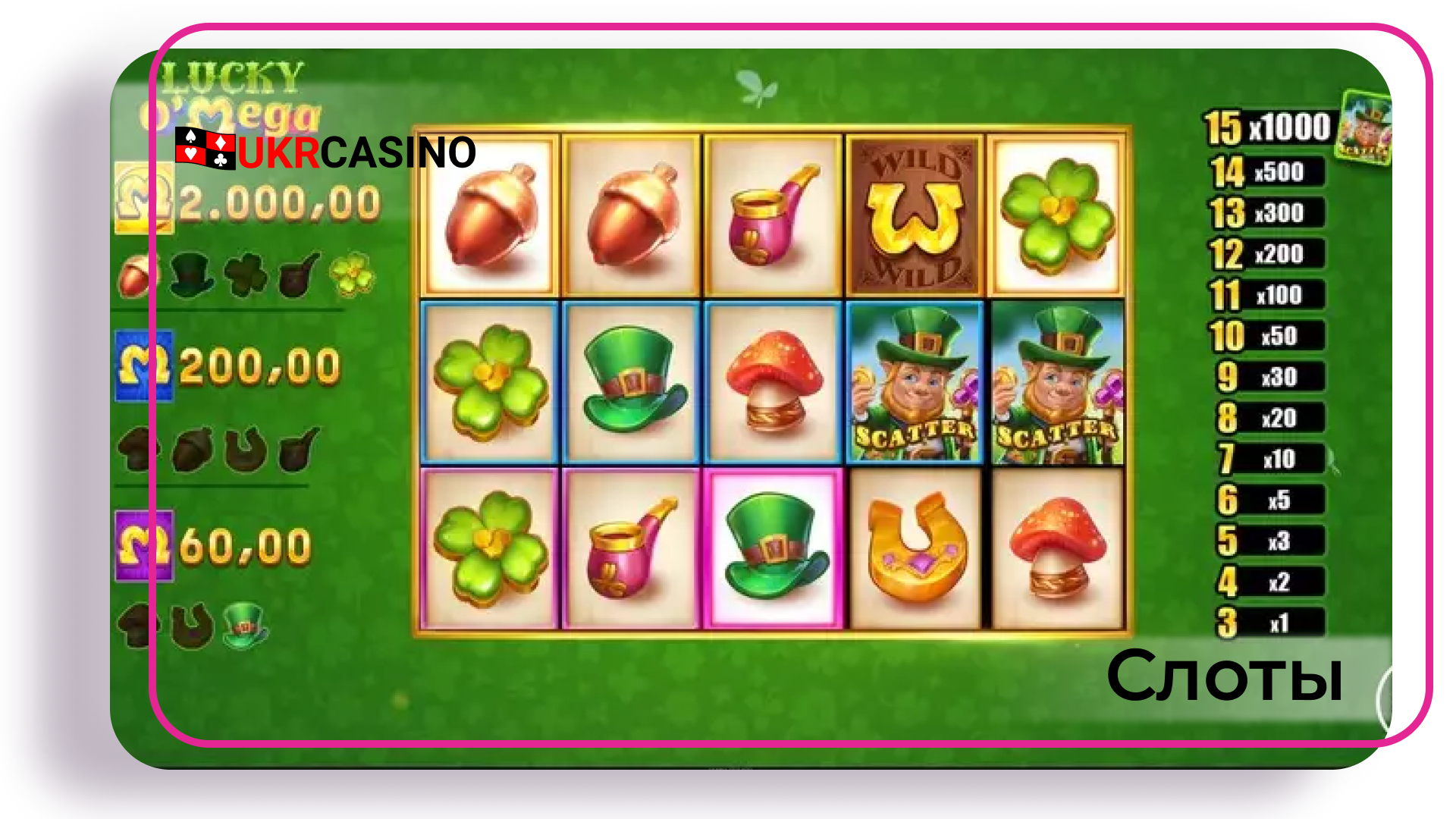 Lucky O'Mega - Gong Gaming Technologies