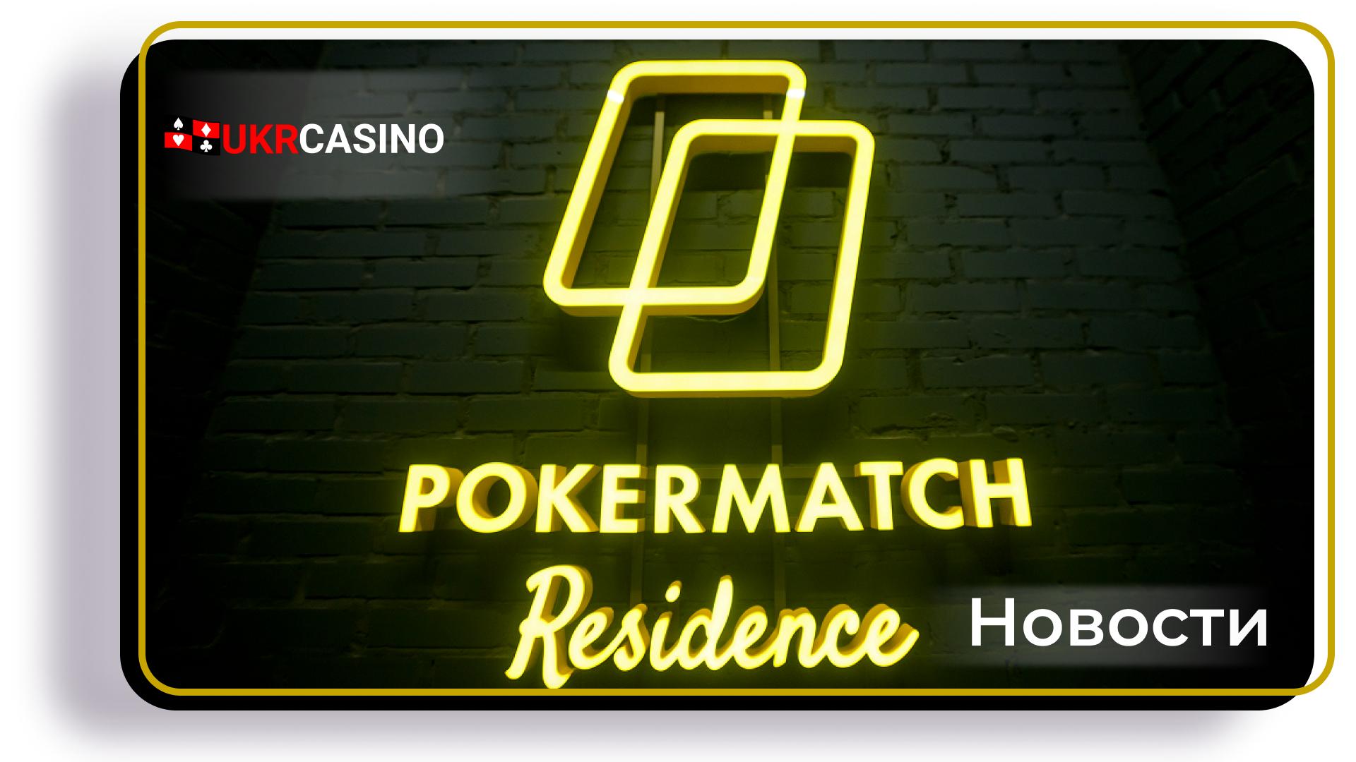 В центре Киева открывается PokerMatch Residence