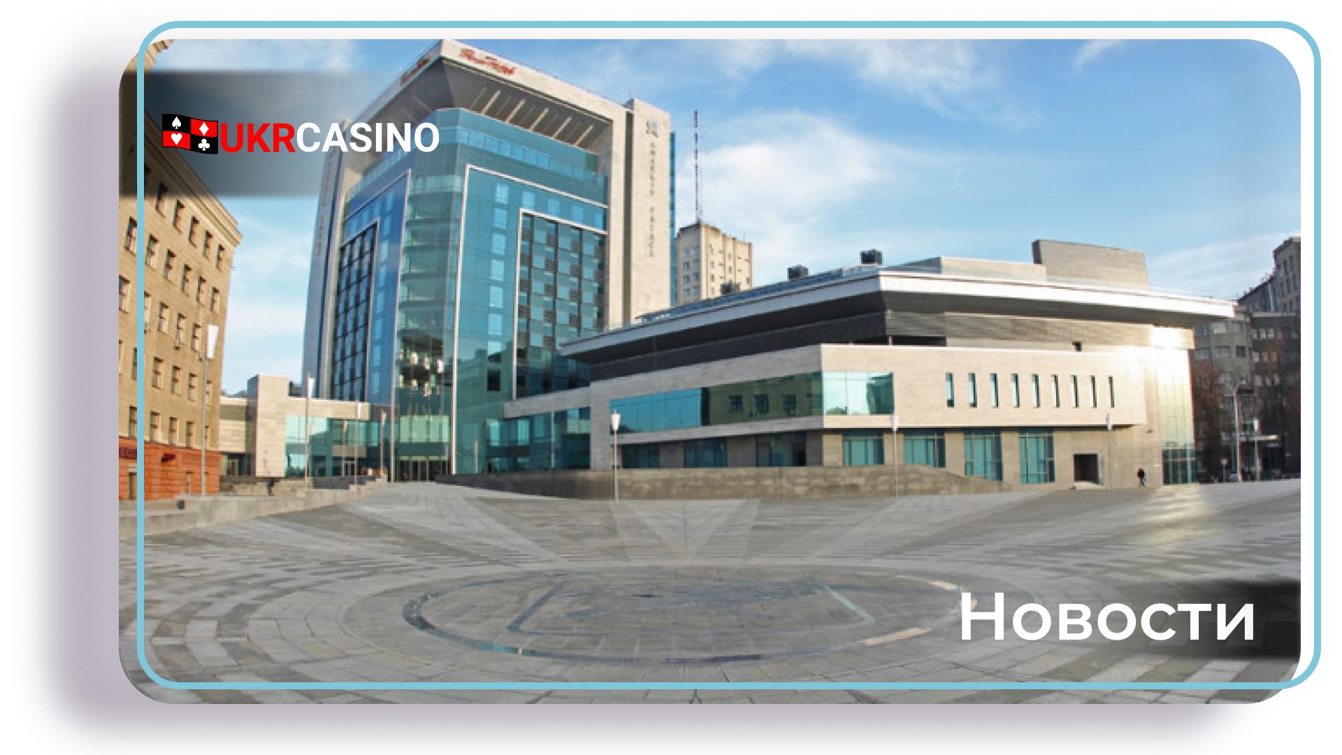 В Харькове откроется второе международное казино Шангри Ла