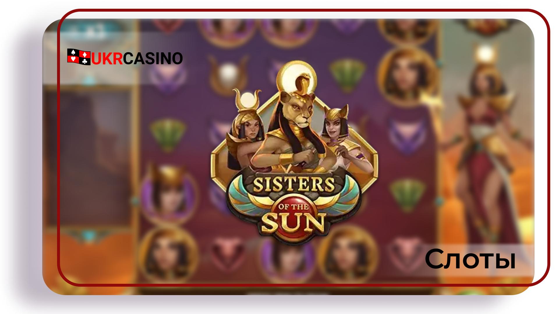 Sisters of the Sun - Play'n GO
