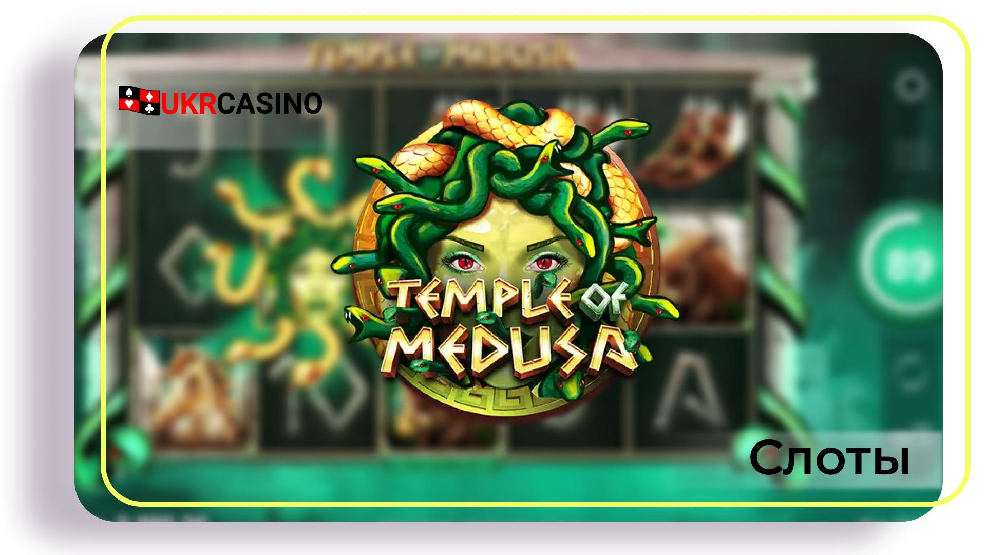 Temple of Medusa - Microgaming