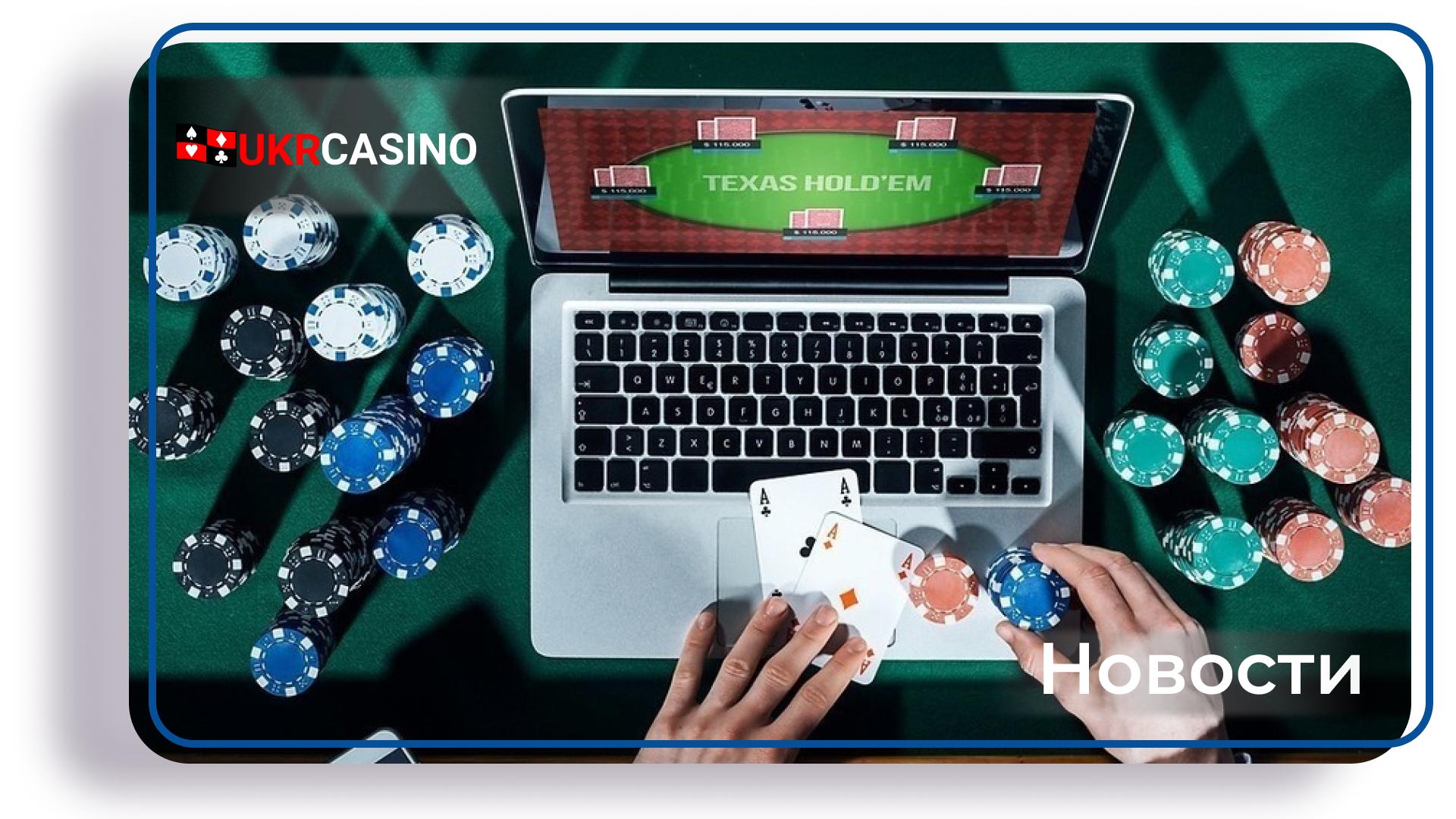 В казну Украины поступило ещё 23,4 миллиона гривен от онлайн-казино