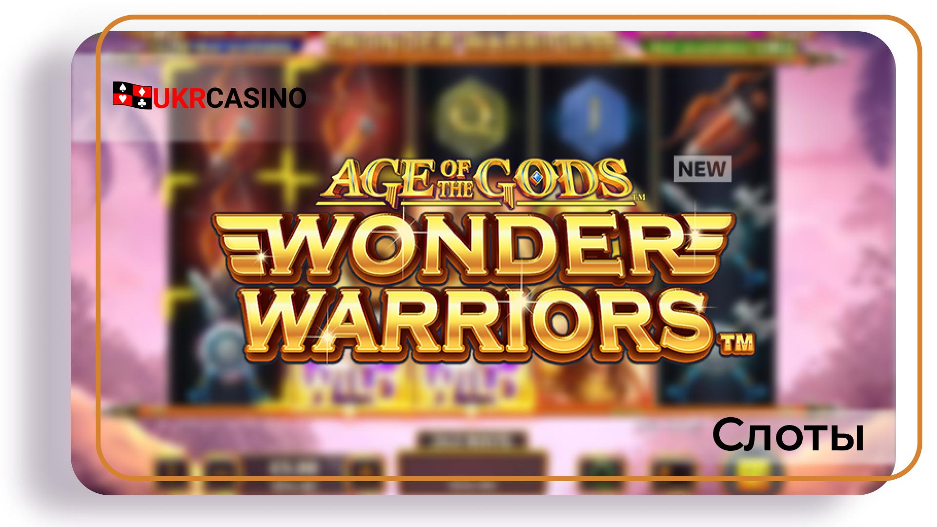 Age of the Gods: Wonder Warriors - Playtech
